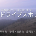 道東ドライブ〜美幌から津別まで動画UPしました。